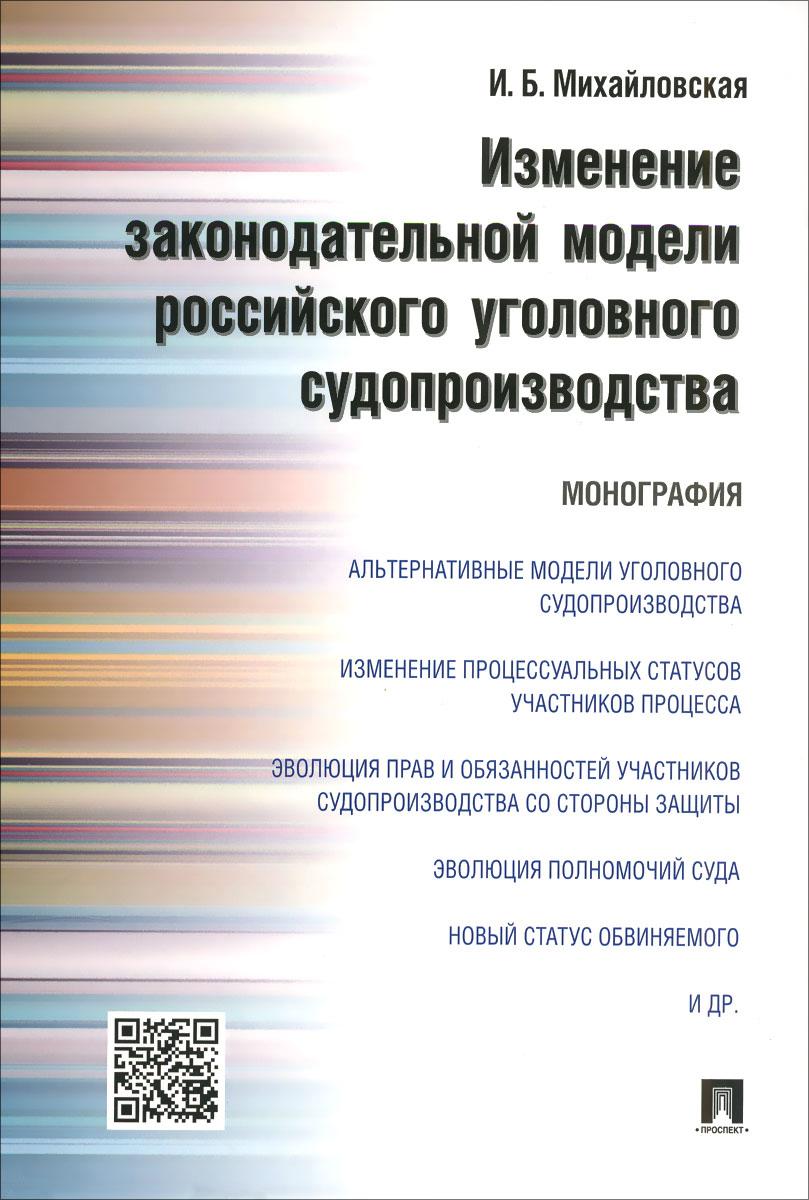 Изменение законодательной модели российского уголовного судопроизводства ( 978-5-392-19680-7 )