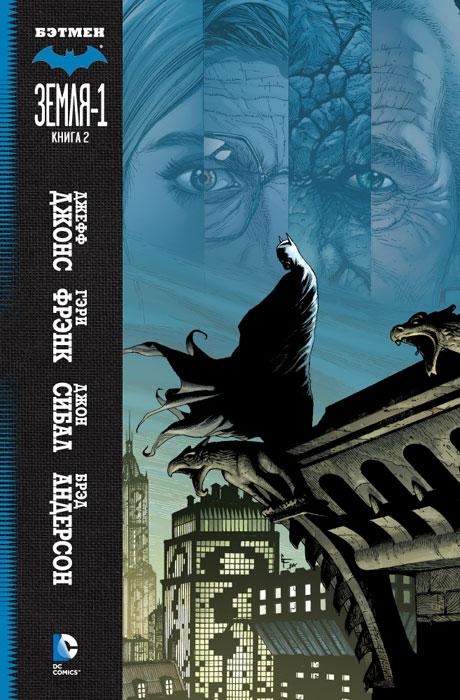 Бэтмен. Земля - 1. Книга 2, Джонс Джефф