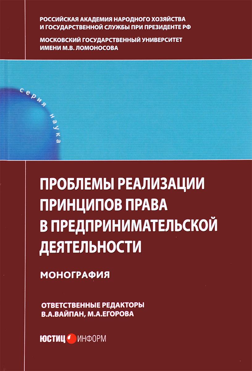 Проблемы реализации принципов права в предпринимательской деятельности ( 978-5-7205-1312-2 )