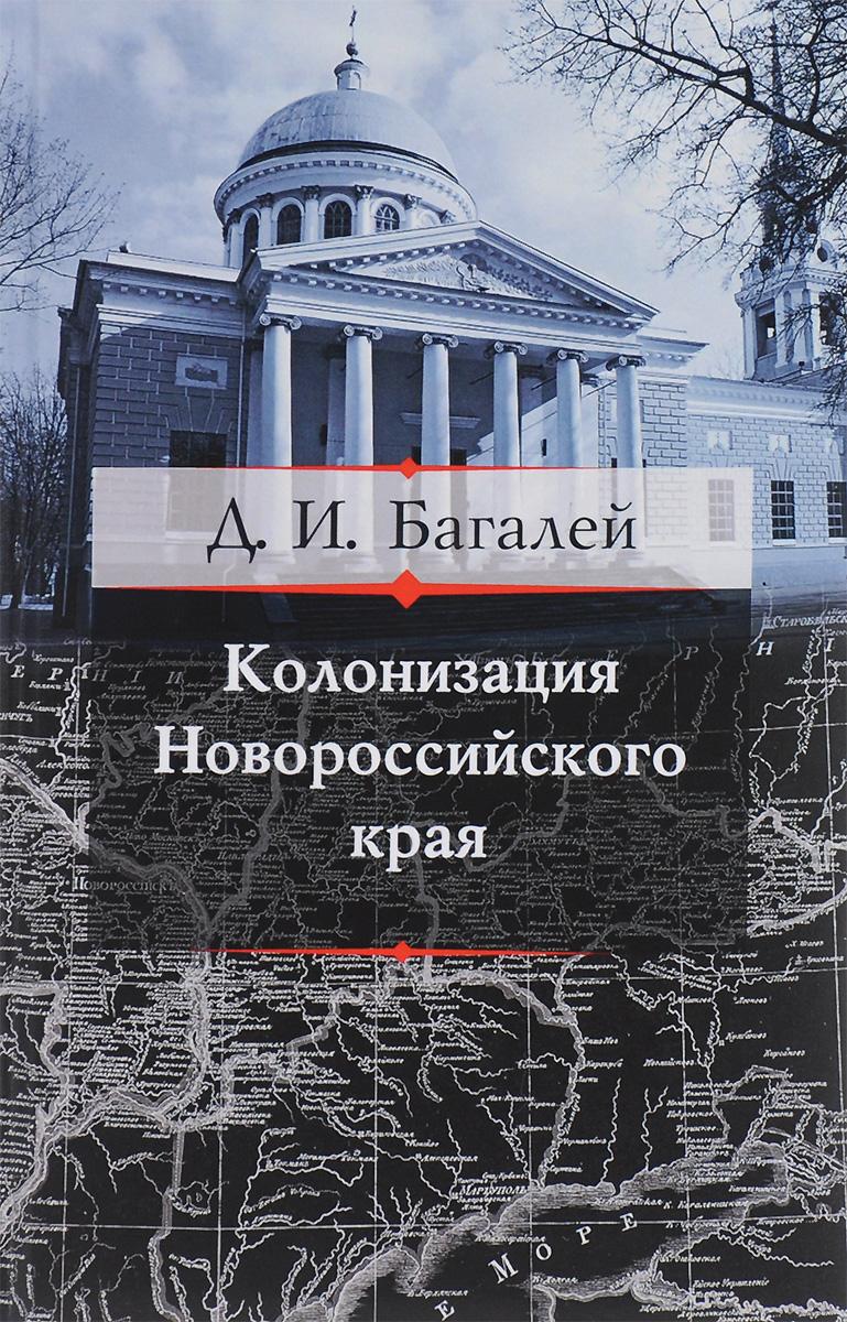 Колонизация Новороссийского края и первые шаги его по пути культуры ( 978-5-9950-0590-2 )