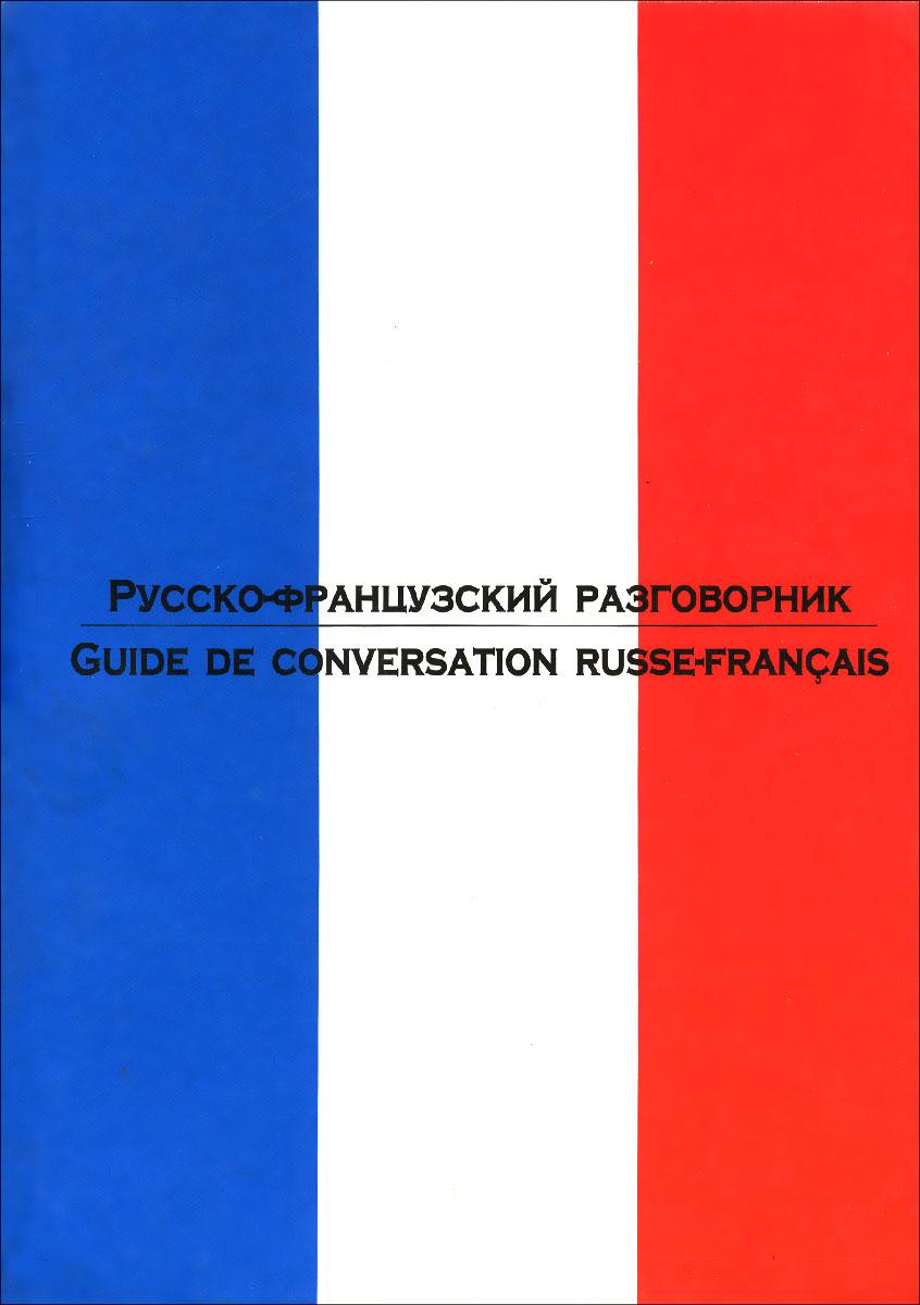 Guide de conversation Russe-Francais / Русско-французский разговорник