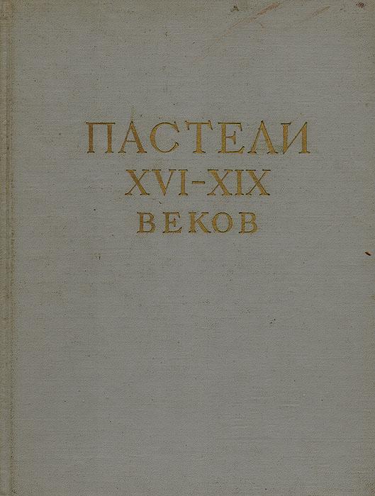 Пастели художников западноевропейских школ XVI - XIX веков