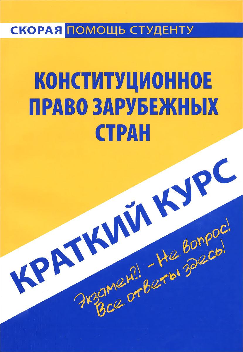 Конституционное право зарубежных стран. Краткий курс ( 978-5-409-00876-5, 978-5-409-00876-5 )
