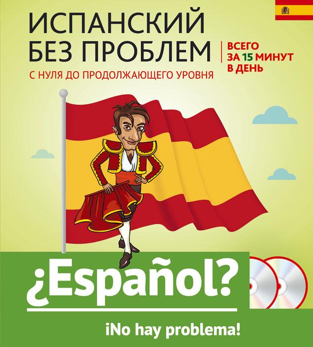 Испанский без проблем. С нуля до продолжающего уровня (комплект из 2 книг + 2 CD)
