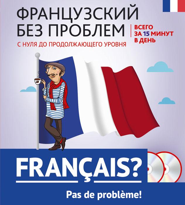 Французский без проблем. С нуля до продолжающего уровня / Francais: Pas de problem (комплект из 2 книг + 2 CD)