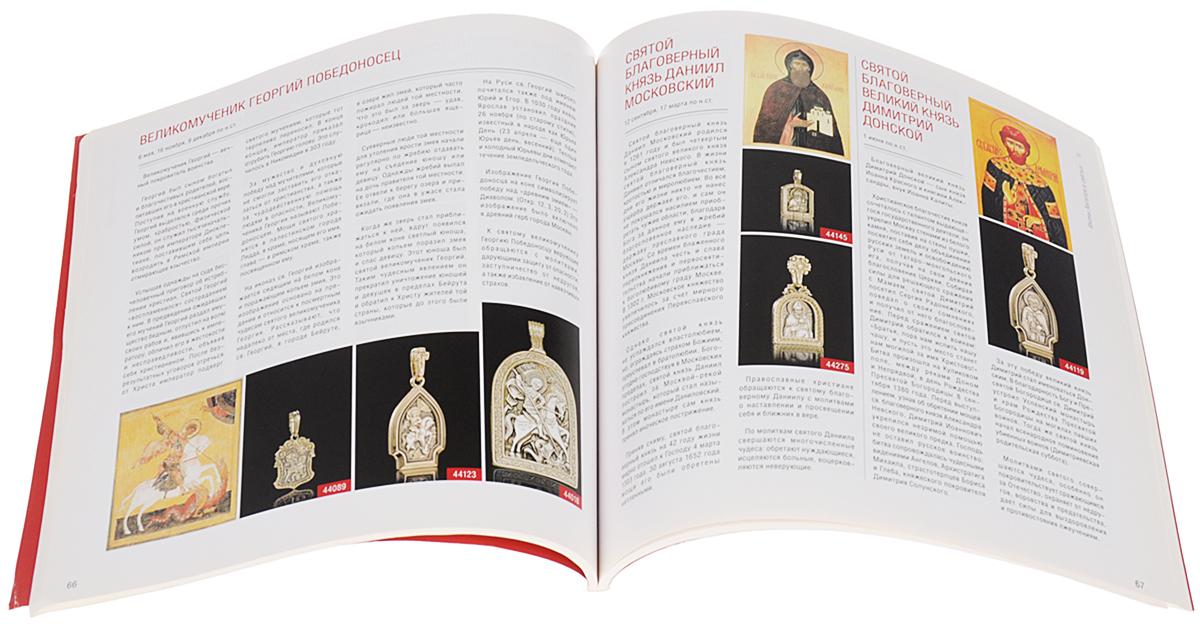 Владимир Михайлов. Православные образы в ювелирных изделиях