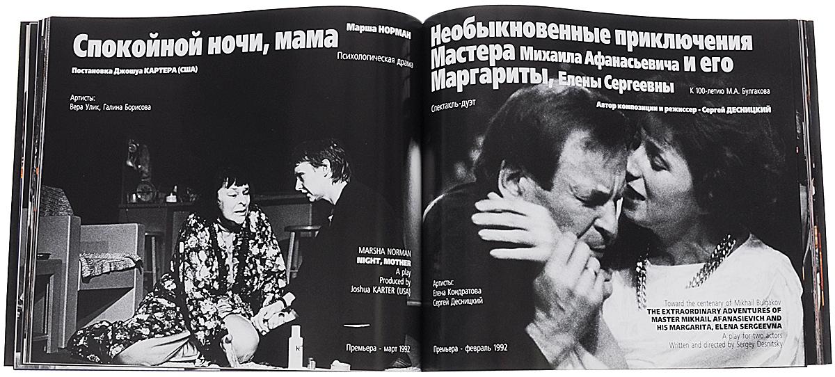 Театр Никитских ворот. 20 лет