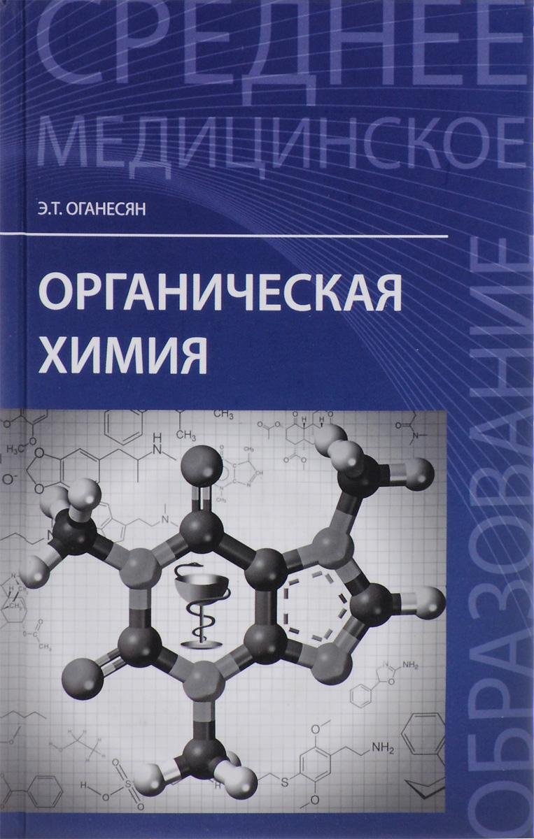 Органическая химия. Учебное пособие ( 978-5-222-26389-1 )