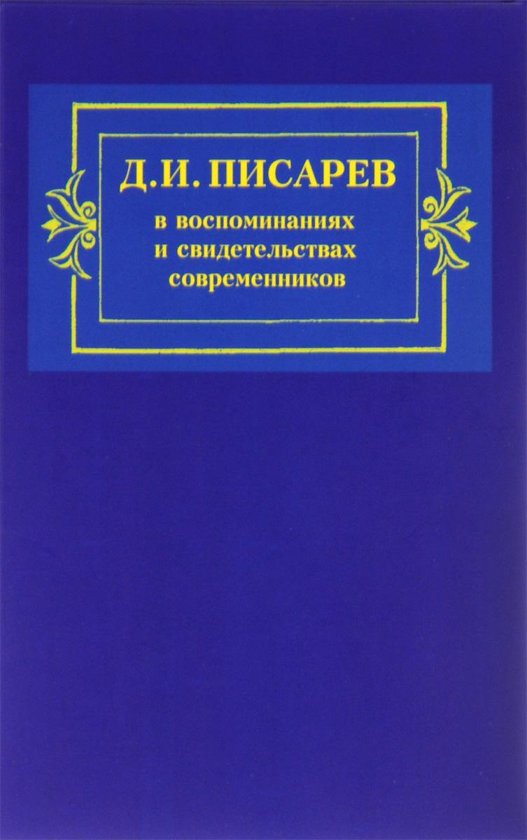 Д. И. Писарев в воспоминаниях и свидетельствах современников