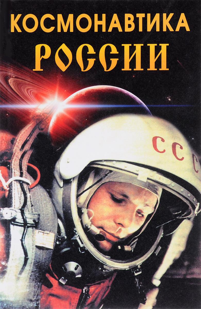 Космонавтика России ( 978-5-91503-186-8 )