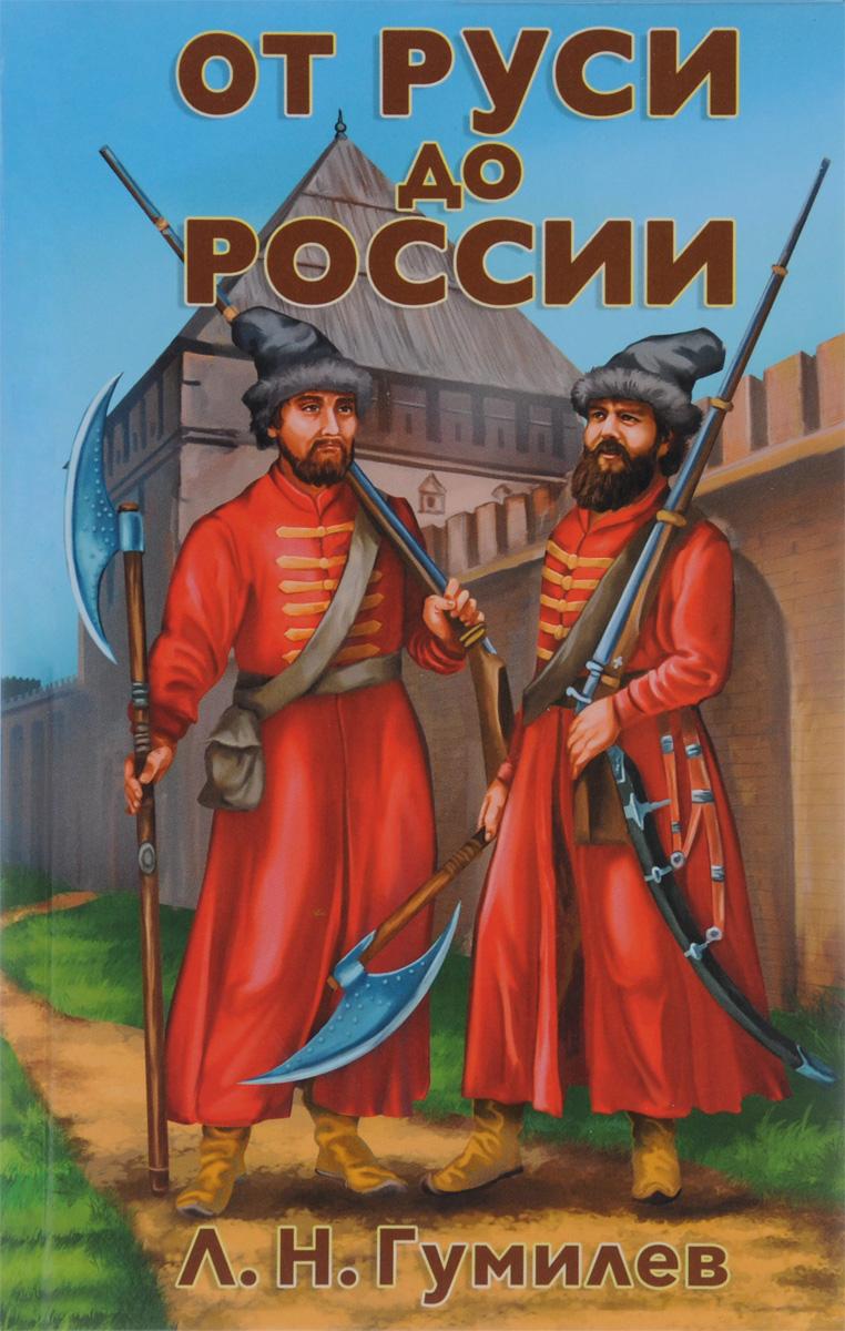 От Руси до России. Очерки этнической истории ( 978-598908-100-3 )