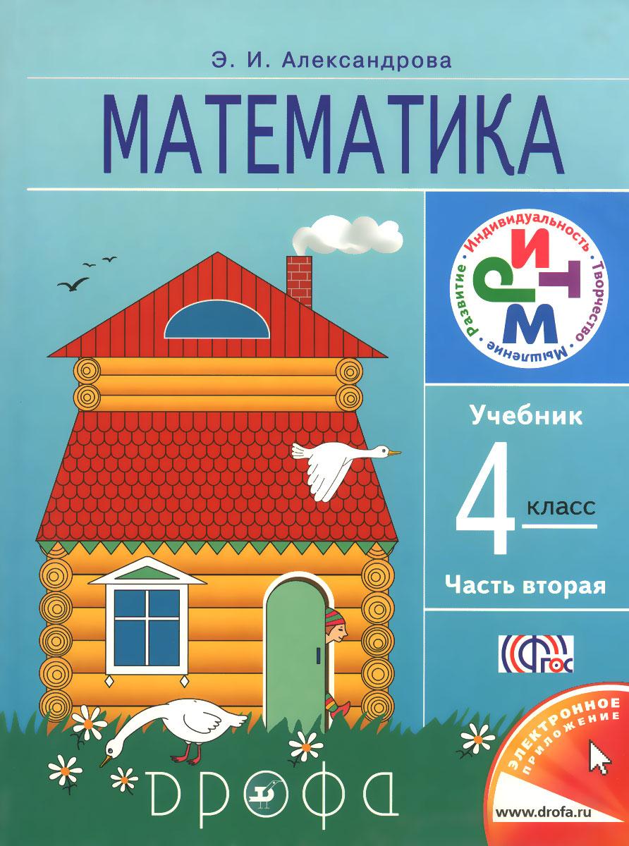 Математика. 4 класс. Учебник. В 2 частях. Часть 2 ( 978-5-358-14018-9, 978-5-358-14017-2 )