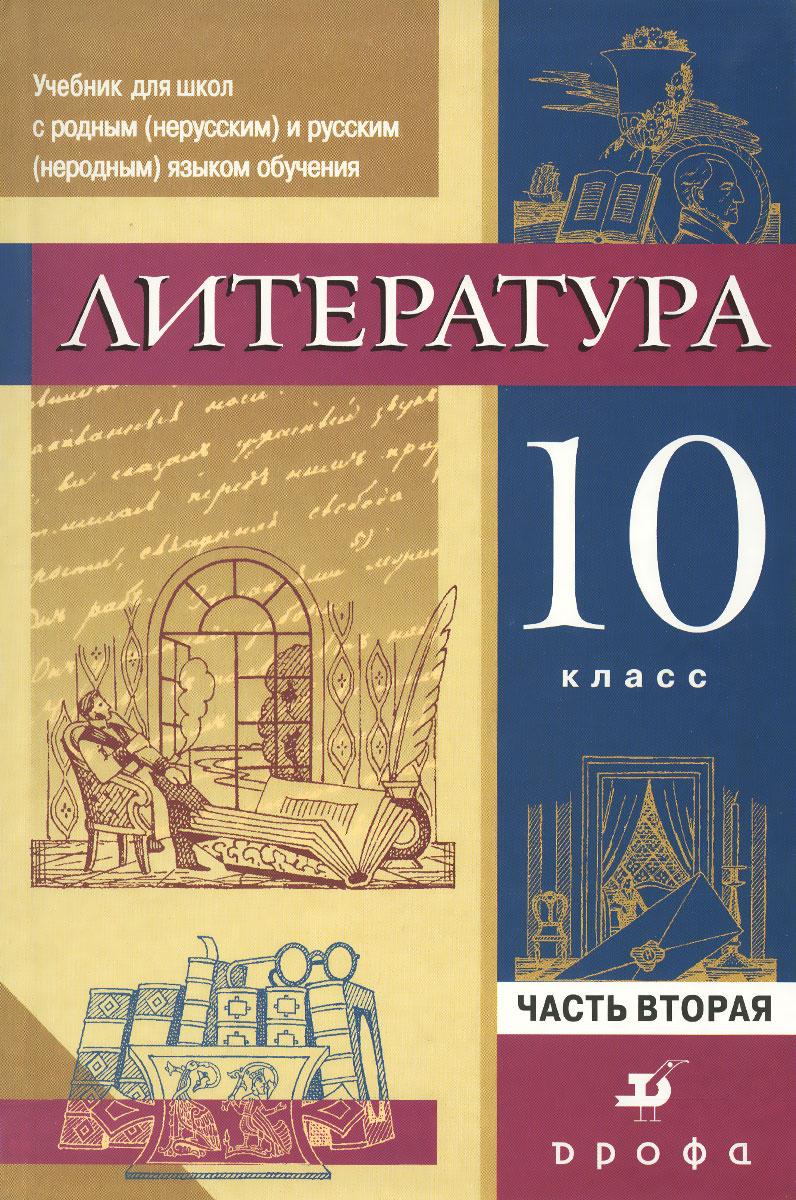 Литература. 10 класс. Учебник. В 2 частях. Часть 2 ( 978-5-358-13318-1, 978-5-358-13317-4 )