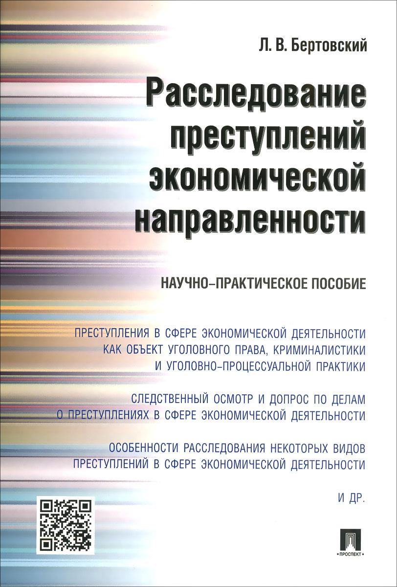 Расследование преступлений экономической направленности. Научно-практическое пособие ( 978-5-392-20119-8 )