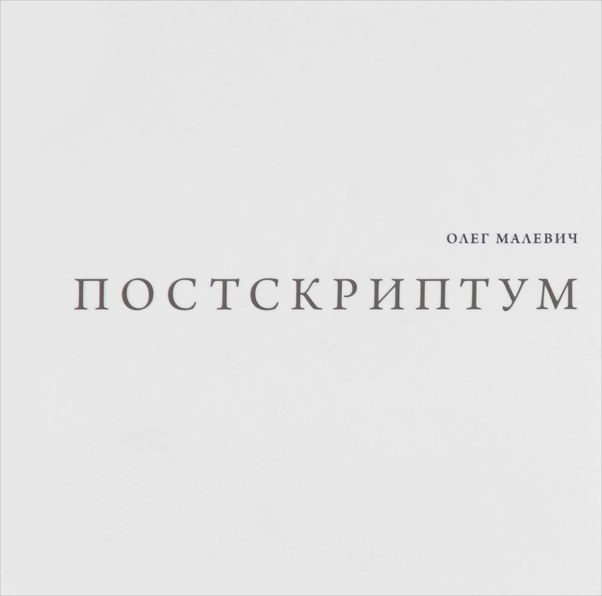 Постскриптум. Собрание стихотворений. Избранные переводы (+ CD)