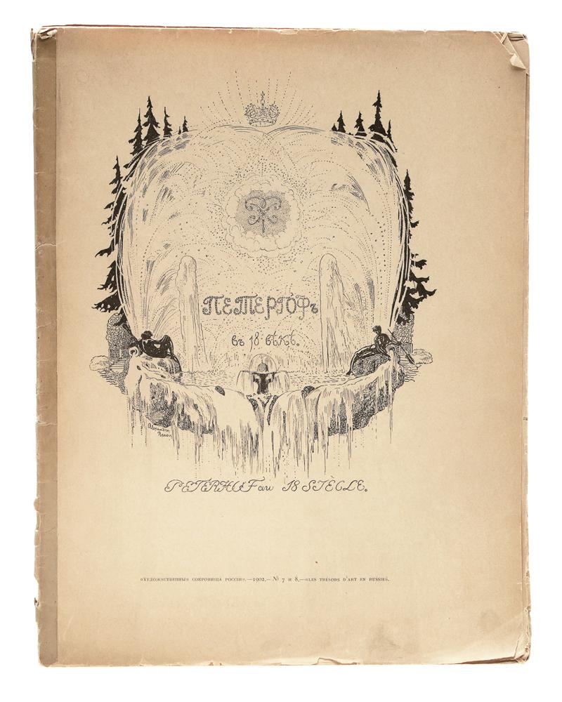 Петергоф в 18 веке. Отдельные оттиски из № 7-8 журнала