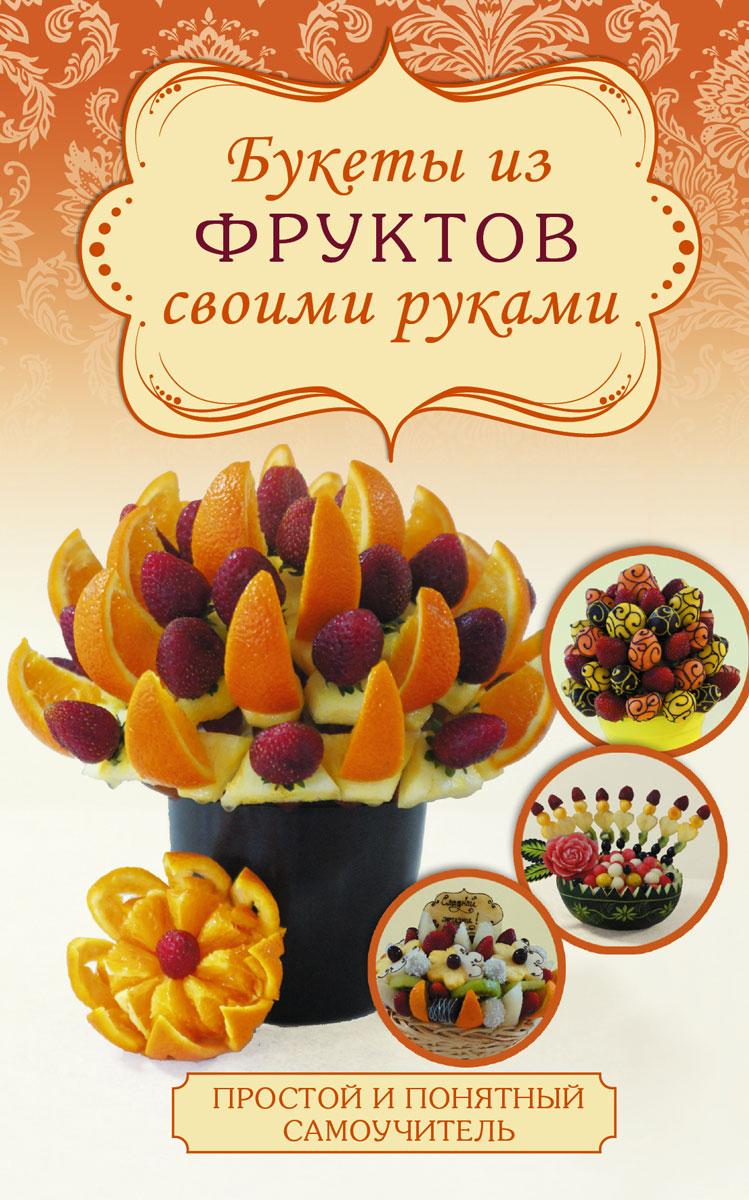 Букеты из фруктов ( 978-5-17-092358-8 )