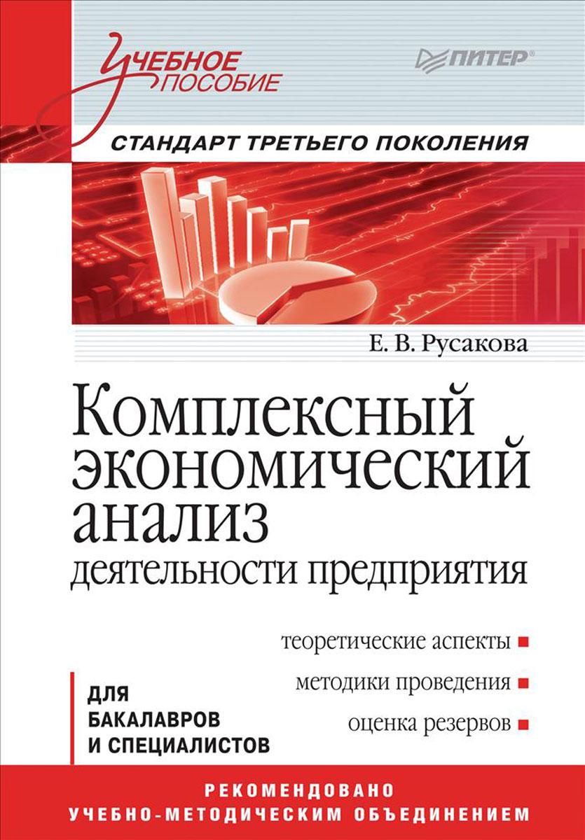 Комплексный экономический анализ деятельности предприятия. Учебное пособие ( 978-5-496-02125-8 )