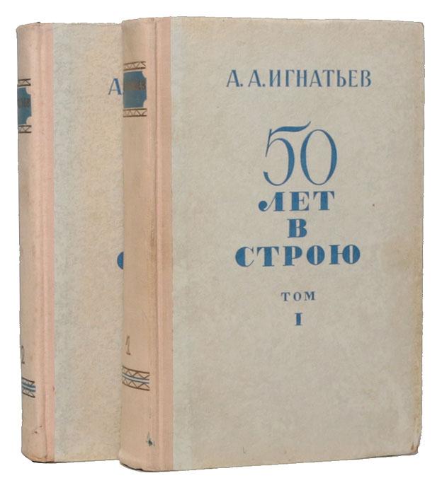 50 лет в строю (комплект из 2 книг)