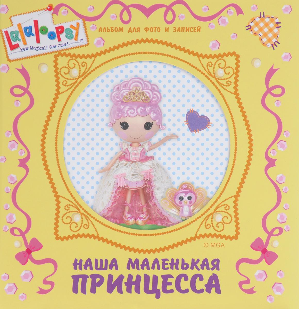 Наша маленькая принцесса. Альбом для фото и записей ( 978-5-378-25474-3 )