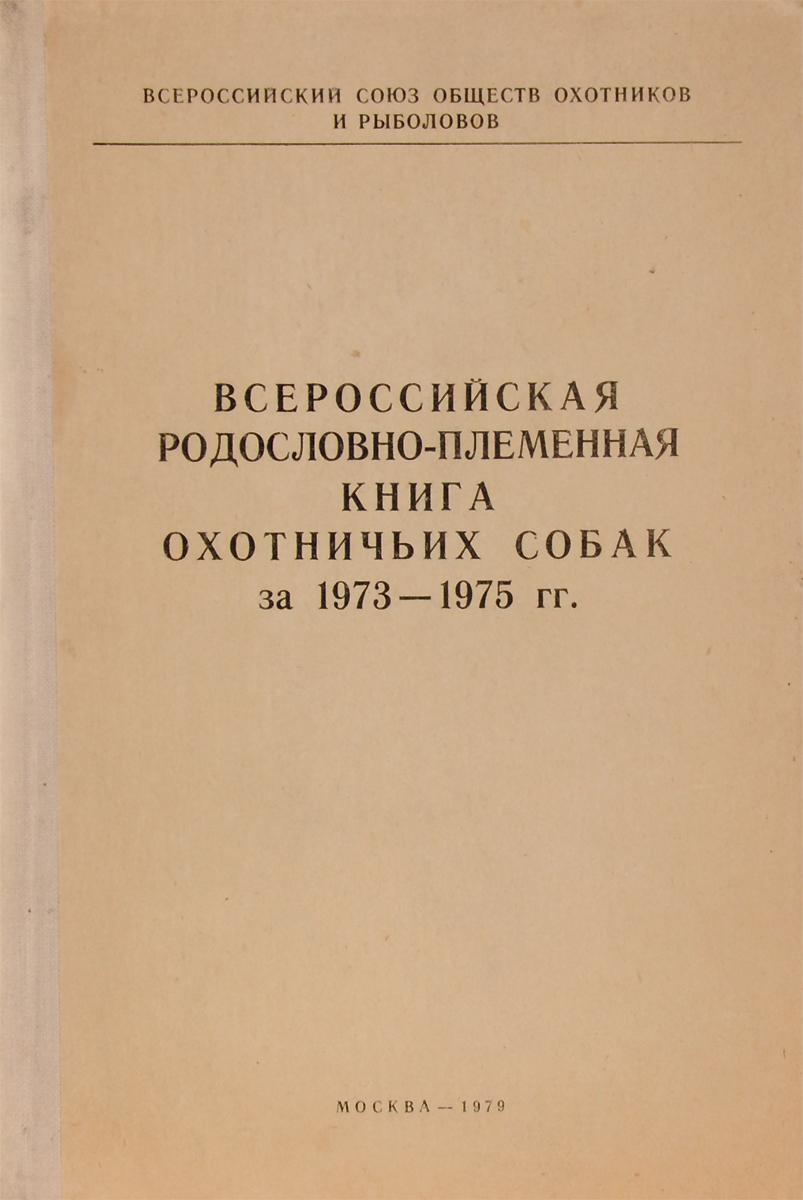 Всероссийская родословно-племенная книга охотничьих собак за 1973-1975 гг. Том 4