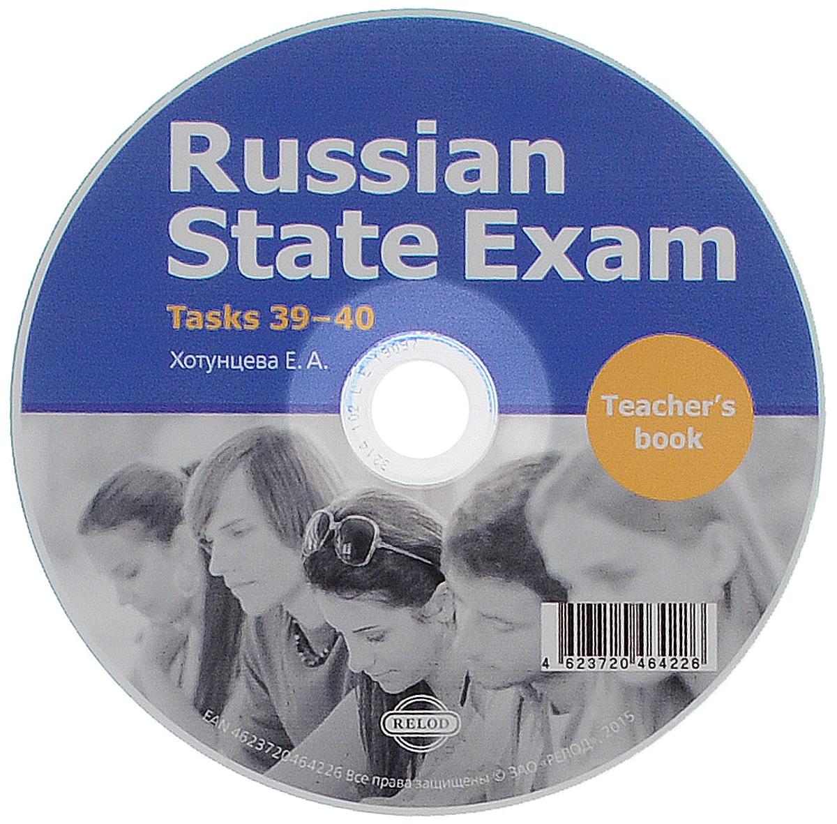 Russian State Exam: Teacher's Book: Tacks 39-40 (аудиокурс на CD)