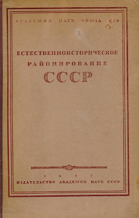 Естественноисторическое районирование СССР