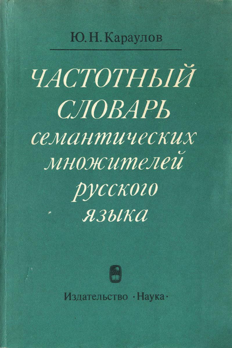Частотный словарь семантических множителей русского языка