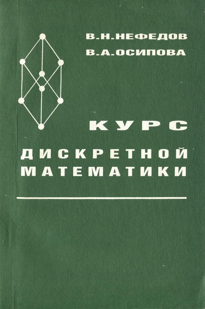 Курс дискретной математики. Учебное пособие