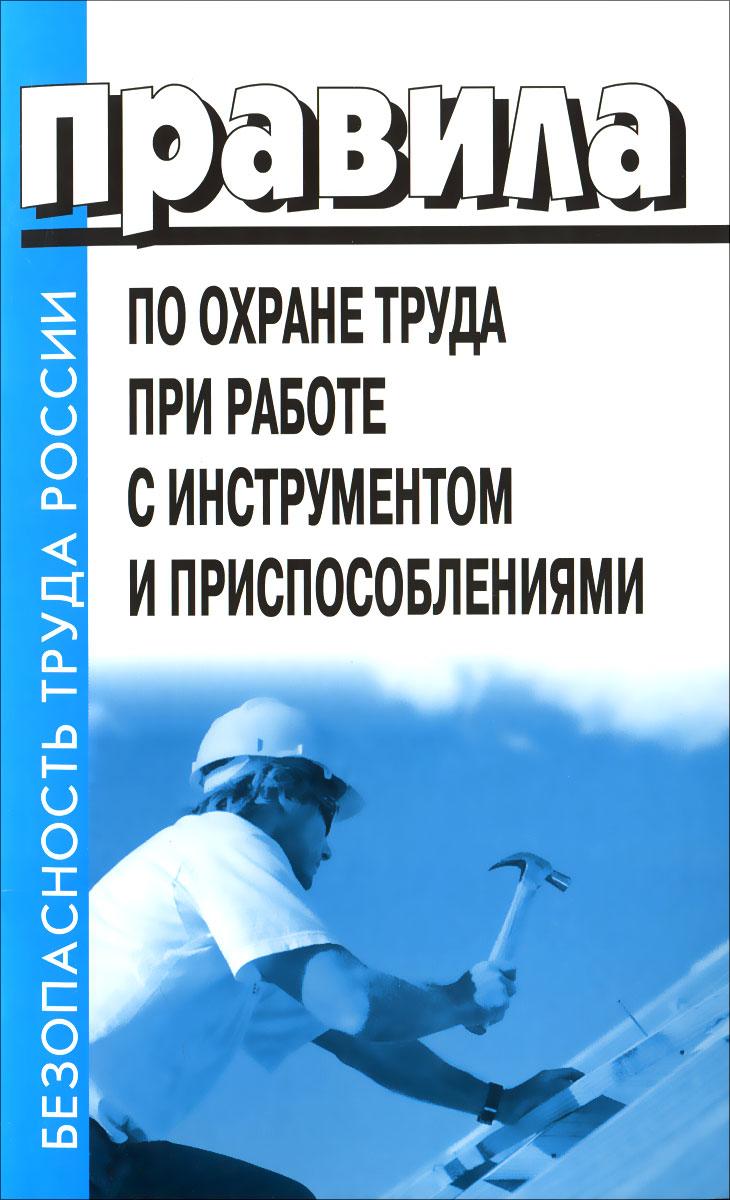 Правила по охране труда при работе с инструментом и приспособлениями ( 978-5-93630-919-9 )