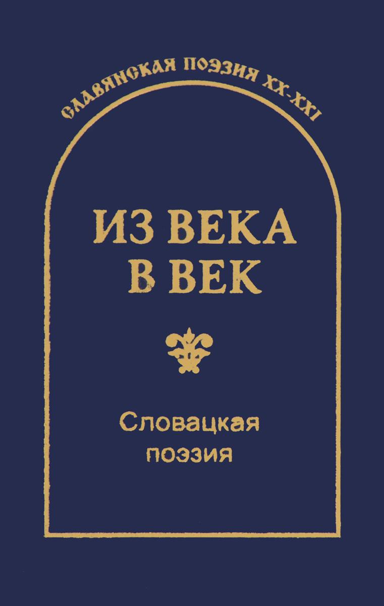 Из века в век. Словацкая поэзия / Z veku do veku: Slovenska poezia