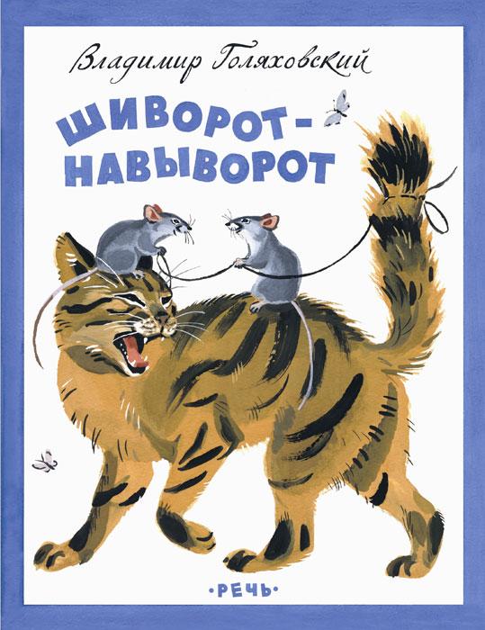 Шиворот-навыворот12296407Добрые и весёлые стихи Владимира Голяховского в сопровождении ярких иллюстраций Ярослава Манухина поднимут настроение малышам и их родителям! На страницах этой книги ребятам предстоит подсказать забывчивой Маше одно очень-очень важное слово, а также узнать, как учатся летать стрижата, как солнечный луч прогнал тучи и что будет, если всё в огороде станет расти наоборот.