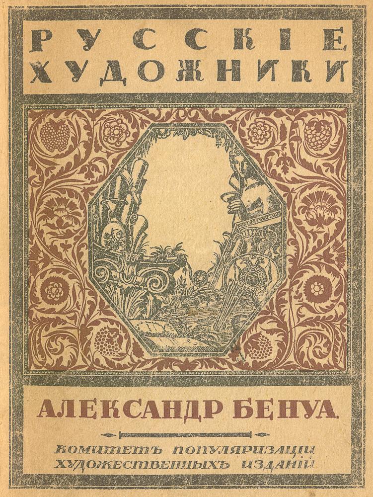 Сергей Эрнст Александр Бенуа