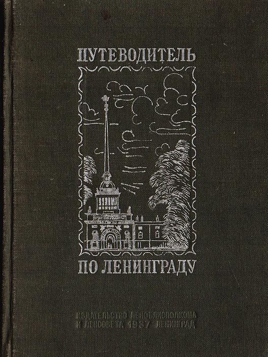 Путеводитель по Ленинграду.