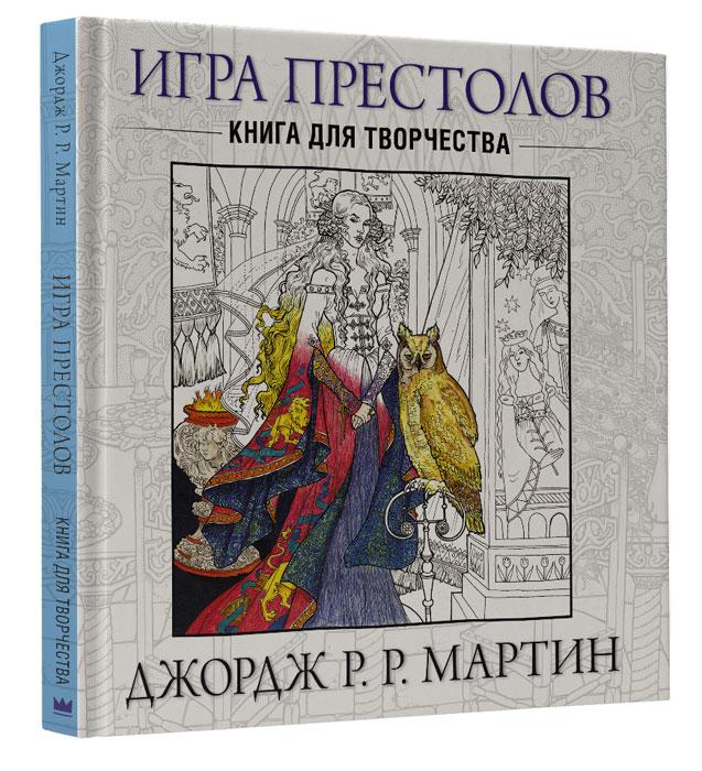 Игра престолов. Книга для творчества