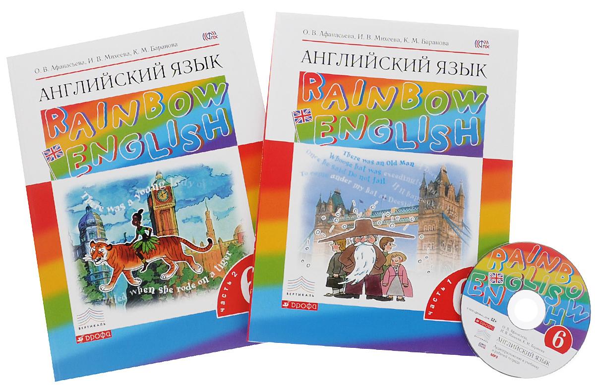 Английский язык. 6 класс. Учебник. В 2 частях (комплект из 2 книг + CD)
