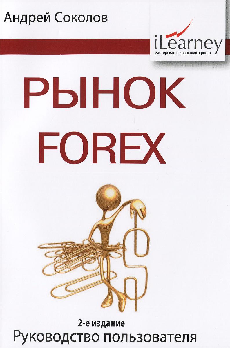 Рынок Forex. Руководство пользователя ( 978-5-9791-0340-2 )