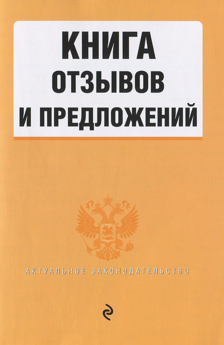 Книга отзывов и предложений