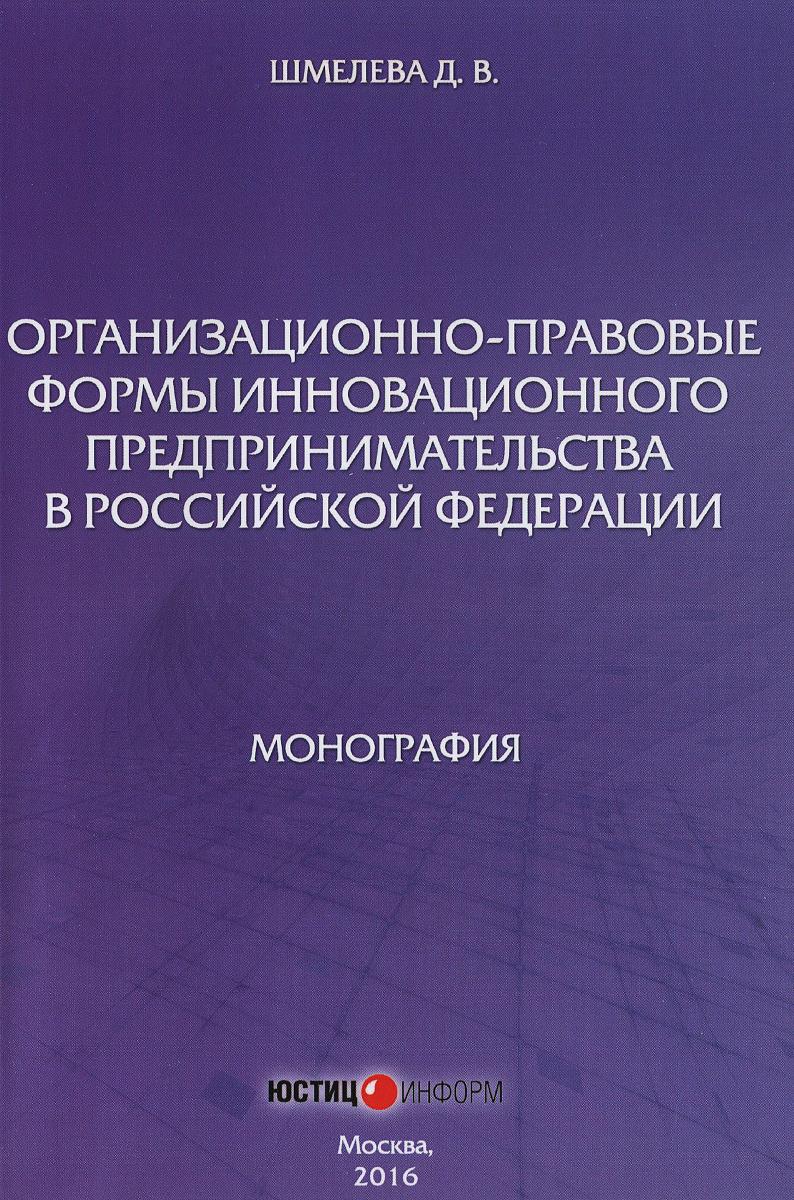 Организационно-правовые формы инновационного предпринимательства в Российской Федерации ( 978-5-7205-1314-6 )