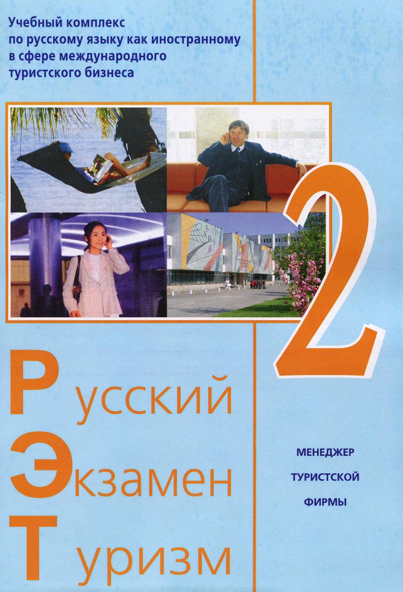 ������� - ������� - ������. ���-2. ������� �������� �� �������� ����� ��� ������������ � ����� �������������� ����������� ������� (+ 2 CD-ROM)