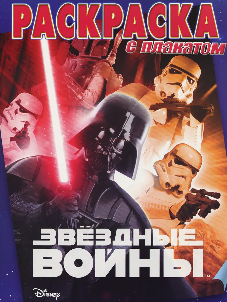 Звездные войны. Раскраска с плакатом