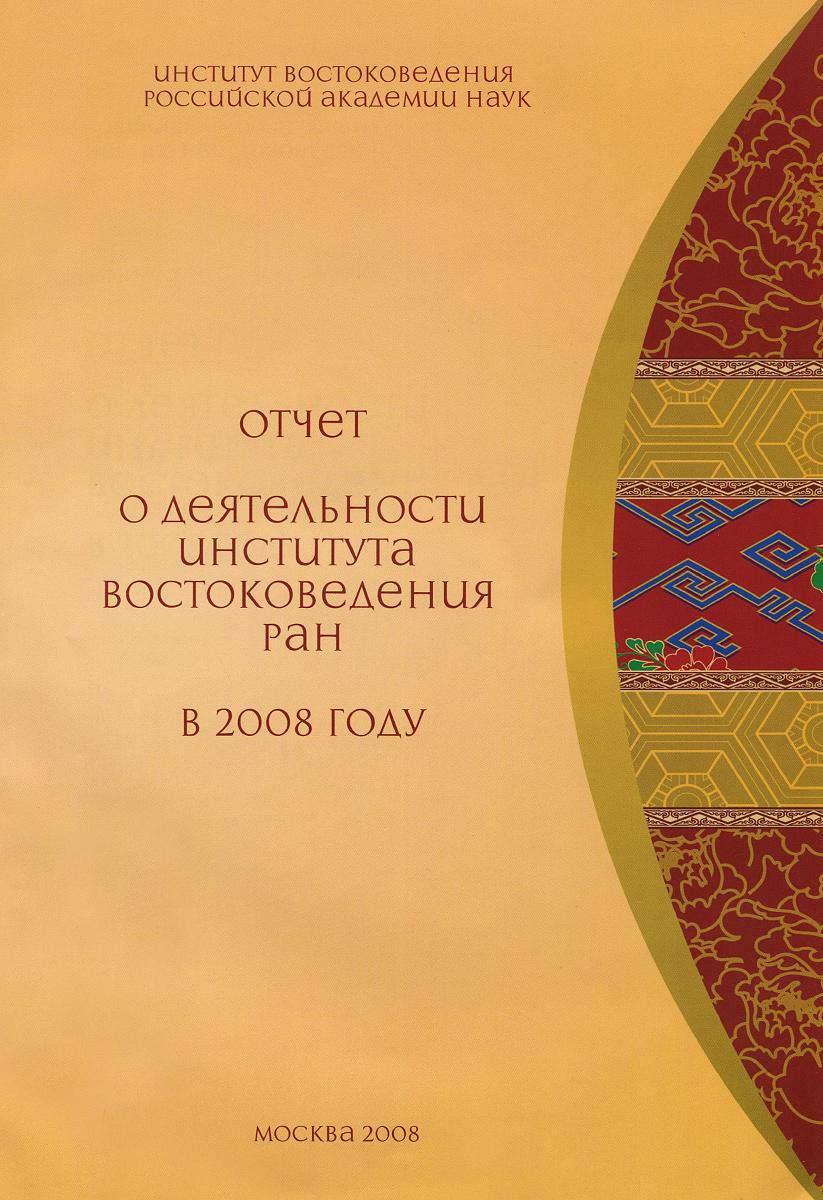 Отчет о деятельности Института Востоковедения РАН в 2008 году