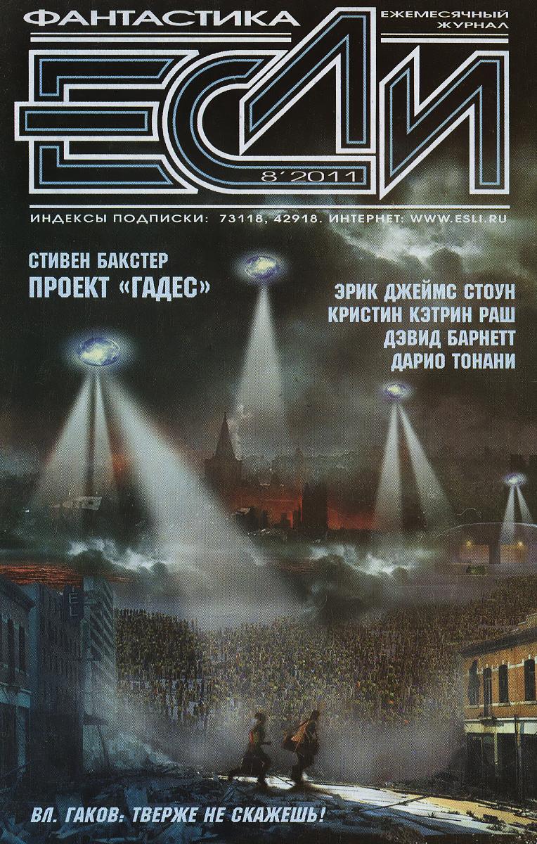 Если, №8, август 2011 ( 1680-645Х )