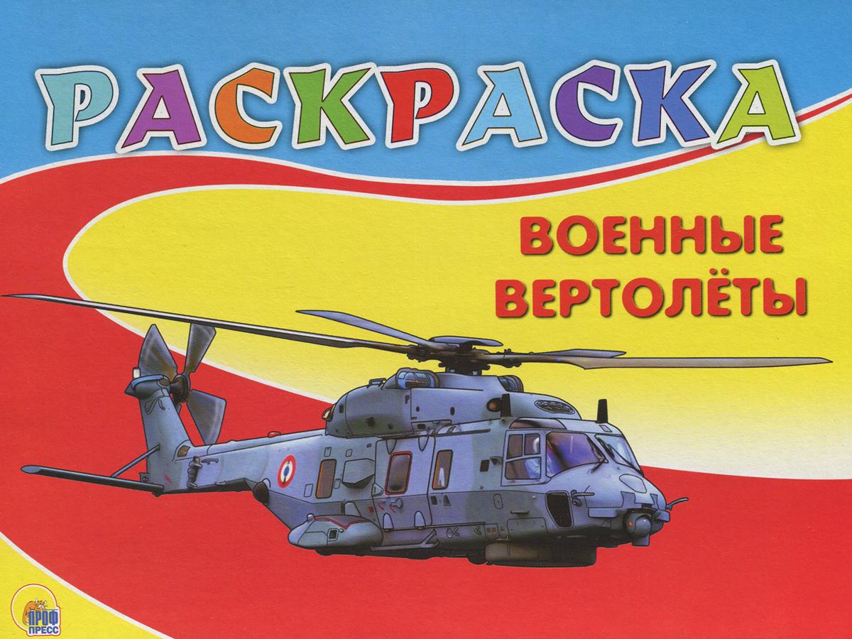 Военные вертолеты. Раскраска ( 9785378256150, 978-5-378-25615-0 )