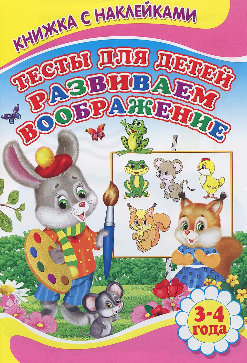 Тесты для детей. Развиваем воображение. Книжка с наклейками ( 978-5-4445-0445-1, 978-5-906814-51-7 )