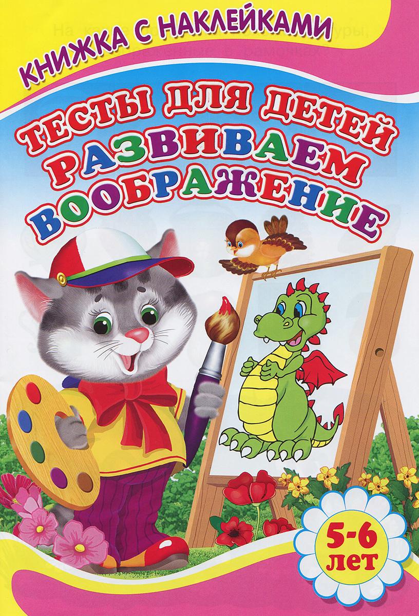 Тесты для детей. Развиваем воображение. Книжка с наклейками ( 978-5-4445-0447-5, 978-5-906814-53-1 )