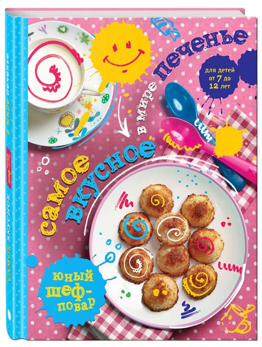 Самое вкусное в мире печенье12296407Шоколадное, ванильное, с корицей и миндалем - пальчики оближешь! Все это и многое другое ты можешь приготовить самостоятельно (но не забывай просить помощь у мамы, если что-то не получается) с помощью нашей книги. Подробные рецепты, пошаговые фото процесса приготовления, комментарии и советы Пчелки Зои помогут воспроизвести любой рецепт.