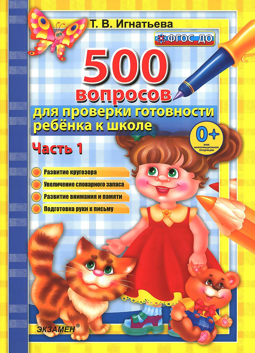 500 вопросов для проверки готовности ребенка к школе. Часть 1 ( 978-5-377-09389-3 )