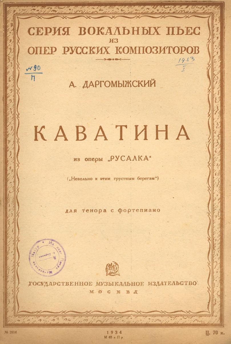 """А. Даргомыжский. Каватина. Из оперы """"Русалка"""". Для тенора с фортепиано"""