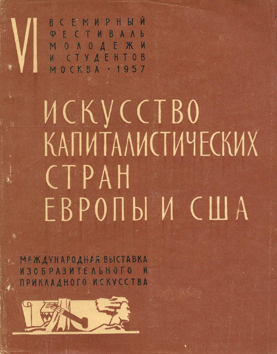 Искусство капиталистических стран Европы и США791504Книга посвящена произведениям искусства, представленным на международной выставке изобразительного и прикладного искусства на VI фестивале молодежи и студентов в Москве в 1957 году.